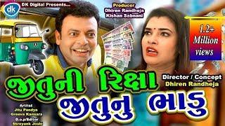 Jituni Rickshaw Jitunu Bhadu |Latest Gujarati Comedy 2019 |Mangu