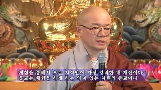 Download 불교입문 - 지광스님의 불교 기초 교리 1 Video