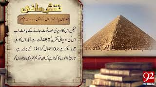Naqsh e Mazi : Egyptian pyramids - 02 January 2018- 92NewsHDPlus