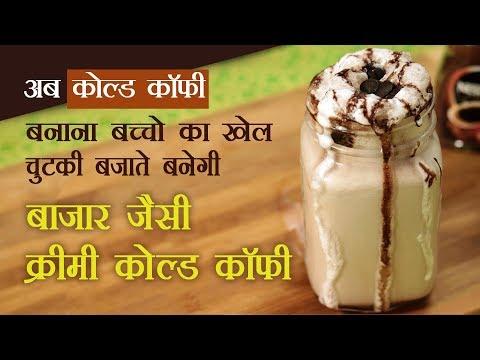 Cold Coffee Recipe In Hindi | अब घर पर बनाये बाजार जैसे क्रीम कोल्ड कॉफ़ी | Iced Cold Coffee Recipe