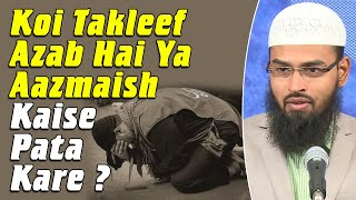 Ek Insan Taklif Me Hai To Kaise Pata Chale Ki Ye Azab Hai Ya Aazmaish Hai By Adv. Faiz Syed