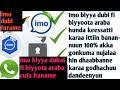 Imo biyya dubi 100% baname biyyota araba hunda warri imo whts app isinif dalaguu dide furmata isaa