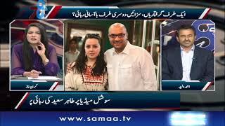 Reality behind Maria B's irresponsible behavior | SAMAA TV