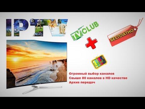 TVClub & nStreamLmod IPTV (БЕСПЛАТНО) FREE.