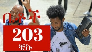 Betoch Comedy Ethiopian Series Drama Episode 203