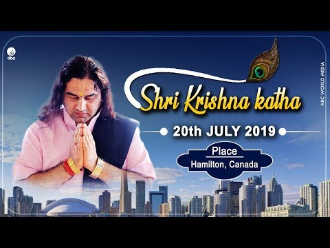 Xxx Mp4 Shri Krishan Katha 20 July 2019 Hamilton Canada SHRI DEVKINANDAN THAKUR JI MAHARAJ 3gp Sex