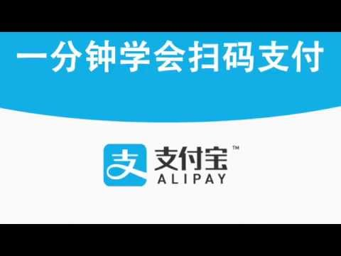 Alipay mobile payment (QR code scan) in Australia - by Paybang