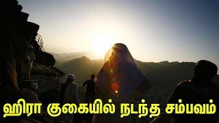 ஹிரா குகையில் நடந்த சம்பவம்| Tamil Muslim Tv | Tamil Bayan | Islamic Tamil Bayan |  tamil bayan 2019
