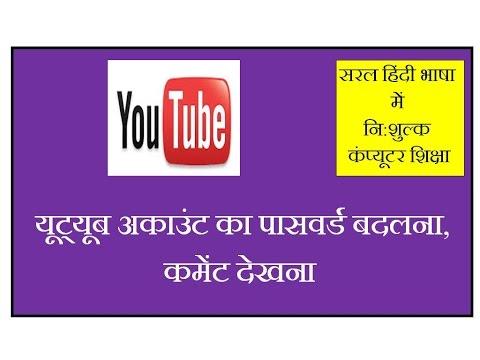 How to Change YouTube Password - in Hindi? YouTube Ka Password Kaise Badle?