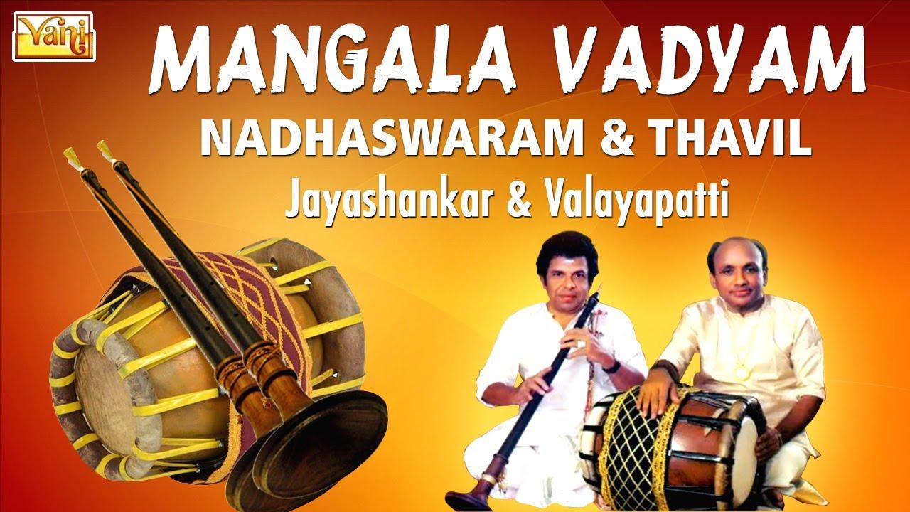 Mangala Vadyam Music   Nadaswaram And Thavil   Carnatic Instrumental