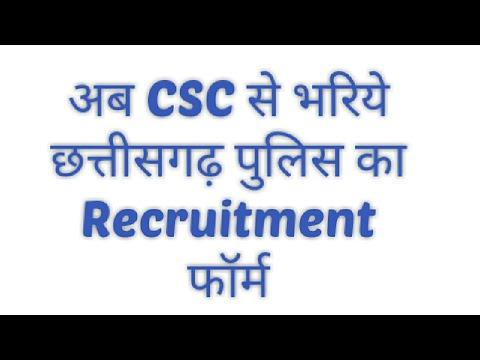 Ab CSC Digital Seva Portal Se Bhariye Chhattisgarh Police Ka Online Recruitment Form