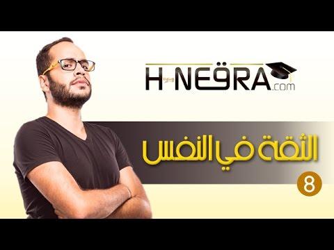 Abdellah Abujad | H-NE9RA | #Ep8 :