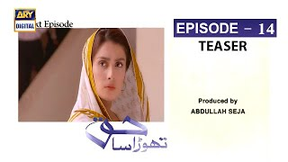Thora Sa Haq Episode 14 | Teaser | ARY Digital Drama