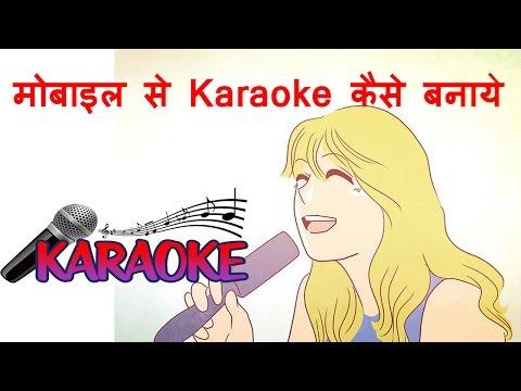 How to make karaoke using android phone