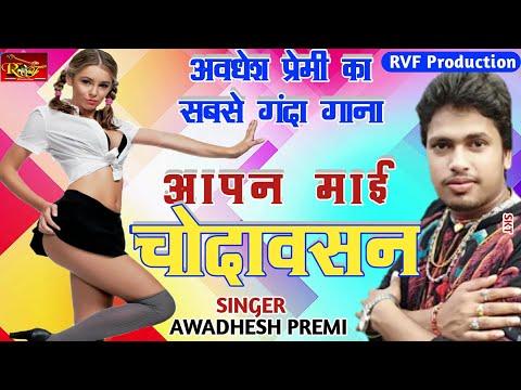 Xxx Mp4 अवधेश प्रेमी का सबसे गंदा गाना Awadhesh Premi Wrong Song Rong Song 2018 New Rong Song Awadhesh 3gp Sex