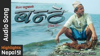 Kun Geet Gau Ma Timro Lagi - New Nepali Movie BANTHE (The Dwarf) Audio Song 2017/2073