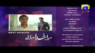 MERA KHUDA JANAY - Episode 29 Teaser | HAR PAL GEO