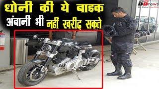 महेंद्र सिंह धोनी के पास है एक ऐसी बाइक जिसे खुद अंबानी भी चाहें तो नहीं बना सकते अपना
