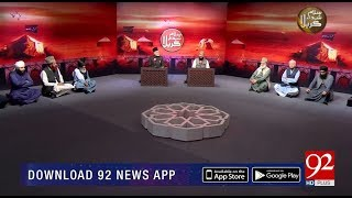 Shuhda E Karbala Mehfil | 21 Sep 2018 | 92NewsHD