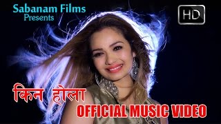 New Nepali Superhit Adhunik Song 2017 By Anjana Gurung Ft Dipesh Thapa & Sapana Khatri