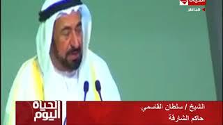 #x202b;الحياة اليوم - كلمات رائعة لـ الشيخ سلطان القاسمي  : مصر هي الحصن الحصين لنا وللعرب جميعاً#x202c;lrm;