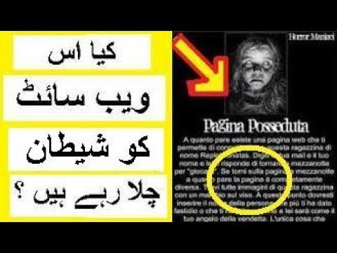 Dunya Ki Purisrar Tareen Website -- Haunted Website