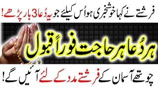 Powerfull Amal Wazifa For All Problems/Har Hajat Dua Qabool Farishton Madad Ki Madad In 1 day