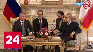 Важные переговоры: Вячеслав Володин в Иране - Россия 24