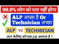 Railways Locopilot VS Technician, Which job is best for you ALP or TECHNICIAN? Job Profile,Promotion