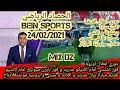 الحصاد الرياضي من بي ان سبورت bein sports news ليوم [24/02/2021] مباريات دوري ابطال اوروبا