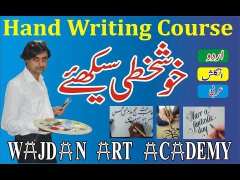 Learn Urdu Calligraphy, How to Improve Urdu Hand Writing with Wajdan Artist, lesson 1