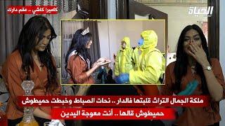 كاميرا كاشي عقم دارك / ملكة الجمال التراث قلبتها فالدار .. خبطت حميطوش بصباطها