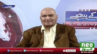 Real MQM London Or Karachi ? | Khabar Kay Peechay | Neo News