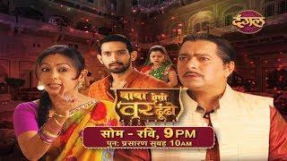 Dangal TV Channel Videos