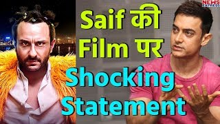 Aamir ने Kaalakaandi देखने के बाद कहा कुछ ऐसा की Saif रह गए दंग