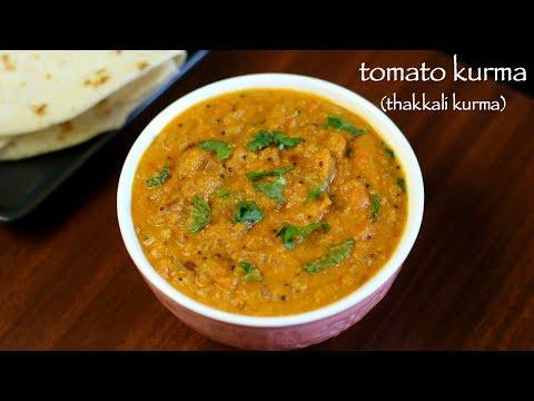 tomato kurma recipe | thakkali kurma | tomato korma recipe