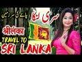 Download  Travel To Sri Lanka | Full History And Documentary About Sri Lanka In Urdu & Hindi | سری لنکا کی سیر MP3,3GP,MP4