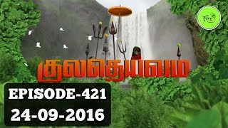 Kuladheivam SUN TV Episode - 421(24-09-16)