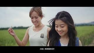 蓋兒Gail&李芯芮-在未來的日子 綻放笑容(Official Music Video)(2019曙光祭Reborn)