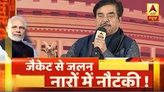 """Only PM Modi's Jacket New"": Shatrughan Sinha's Jab At BJP Manifesto | Ghanti Bajao | ABP News"