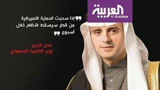نظام الدوحة سيسقط.. والسبب أميركا