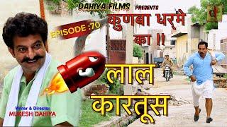 Episode: 70 लाल कारतूस… # KUNBA DHARME KA # Mukesh Dahiya # COMEDY WEBSERIES # Dahiya Films