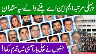 1st time Elected MNA in Election 2018   New Comer MNA in Parliment   Pakistan Latest News