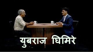एमाले माओवादीलाई चीनले मिलाएको हो ? | Yuvaraj Ghimire on Tamasoma Jyotirgamaya with Tikaram Yatri