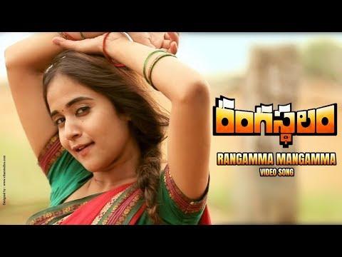 Rangamma Mangamma Video Song || Rangasthalam || Deepthi Sunaina
