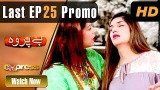 Pakistani Drama   Beparwah - Last Episode 25 Promo   Express TV Dramas   Arij, Affan Waheed