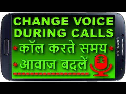 How to Change Voice Male to Female During Call?Make Free Calls With Voice Changing.[Hindi/Urdu]