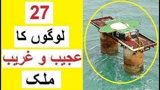 27 Logun Ka Mulk - Strangest Country in the World