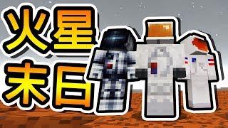 Minecraft 火星任務 !! 蟲族巢穴の失落文明 !! | 末日倖存者 Blast Off 第七部曲