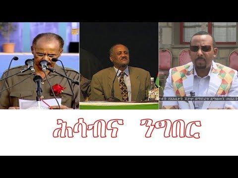 Asmarino | Eritrea: Music 2018 ሳኣል ሳኣል ሳኣል (ሕተት